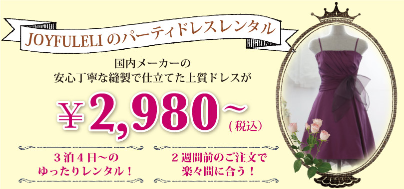 3泊4日2,980円