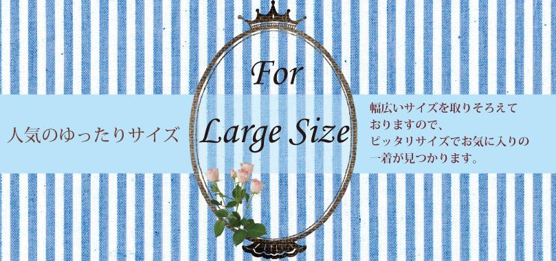 ゆったりサイズドレス