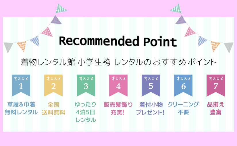 Recommended Point 着物レンタル館小学生袴レンタルのおすすめポイント